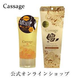 【公式】カッサージ ボディマッサージジェル(Cassage Bady Massage Gel)200g スリミングジェル 温感 ホットジェル 引き締め むくみ 美脚 ボディークリーム