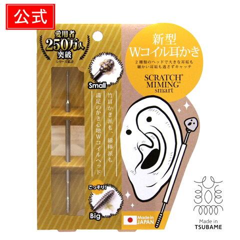 耳かき耳掻き耳垢耳ケアスティックコイルヘッド