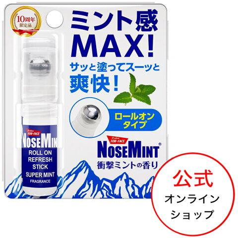 【公式】ノーズミントロールオン(衝撃ミントの香り)