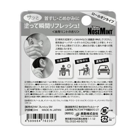 【公式/予約販売】ノーズミントロールオン(衝撃ミントの香り)