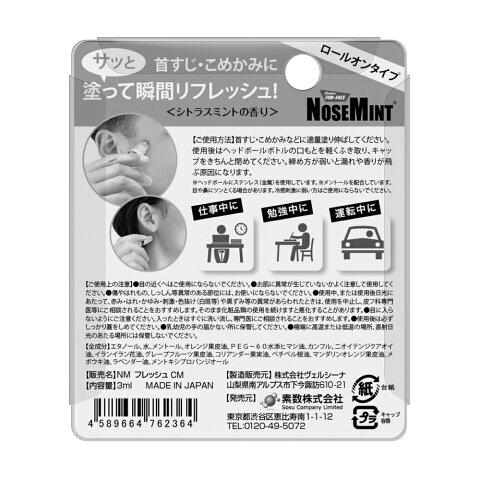 【公式/予約販売】ノーズミントロールオンタイプ(シトラスミントの香り)