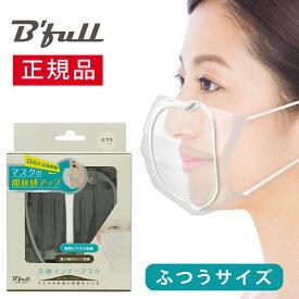 【即納】【正規品】B'full(ビーフル) 立体インナーマスク (ふつうサイズ) マスクフレーム マスク フレーム マスクインナー メイク崩れ防止 3d ブラケット 人気 口コミ レビュー 通販 ※予約商品※