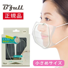【即納】【正規品】B'full(ビーフル) 立体インナーマスク(小さめサイズ) マスクフレーム マスク フレーム マスクインナー メイク崩れ防止 3d ブラケット 人気 口コミ レビュー 通販 ※予約商品※