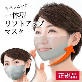【正規品】小顔 BEAUTE(ボーテ)シークレットリフトアップマスク / 小顔 リフトアップ ベルト たるみ 引き上げ 二重あご あご下 表情筋 表情筋トレーニング  ポスト投函
