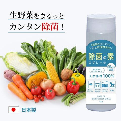 【5月20日より出荷】99.99%除菌!生野菜をまるっとカンタン除菌『除菌の素』水道水に溶かすだけで、除菌スプレーも作れる!除菌剤天然素材100%ホタテ焼成パウダー日本製口コミレビュー通販