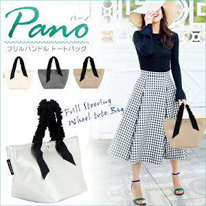 2018年春の新作!フリルハンドルトートバッグ【Pano】パーノフリルハンドルバッグかばん合皮可愛いレディース春バッグ