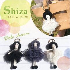 ドールチャーム【Shiza】バッグチャームチャームドール型人形キーホルダー可愛いバッグ・小物・ブランド雑貨人気レースインスタ