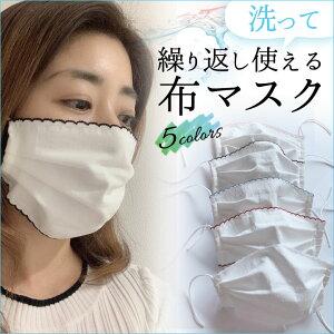 布マスクマスク洗えるマスクおしゃれマスク可愛い大人マスク