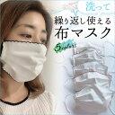 布マスク マスク 洗えるマスク おしゃれマスク 可愛い 大人マスク ファッションマスク レディース 無地 大人用 清潔 肌に優…