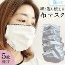 在庫あり!即納!セット。セット価格。布マスク マスク 洗えるマスク おしゃれマスク 可愛い 大人マスク ファッションマスク レ…