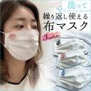 布マスク マスク コサージュ 花付き おしゃれマスク 大人 可愛い ファッションマスク レディース 無地 大人用 清潔 肌に優…