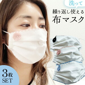 布マスクマスクコサージュ花付きおしゃれマスク大人可愛い