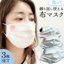 在庫あり!即納!セット!セット価格。布マスク マスク コサージュ 花付き おしゃれマスク 大人 可愛い ファッションマスク レ…