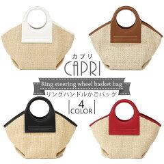新作!リングハンドルかごバッグカプリ【Capri】かごバッグ軽量