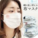 在庫あり!即納!布マスク マスク コサージュ 花付き おしゃれマスク 大人 可愛い ファッションマスク レディース 無地 大人…