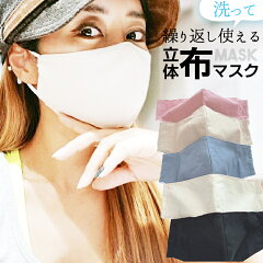 立体布マスク布マスクマスク洗えるマスクおしゃれマスク可愛い大人マスクファッションマスクレディース無地大人用清潔肌に優しい花粉ウイルスゆうパケット