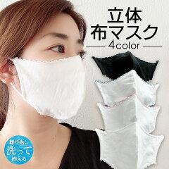 在庫あり!即納!立体布マスク布マスクマスク洗えるマスクおしゃれマスク可愛い大人マスクファッションマスクレディース無地大人用清潔肌に優しい花粉ウイルスゆうパケット