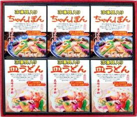 【長崎中華街 蘇州林】具入ちゃんぽん・皿うどん詰合せTS485