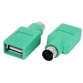 uxcell PS/2オス−USB2.0メスポート変換アダプタ PCキーボード用 マウス用 2個入り