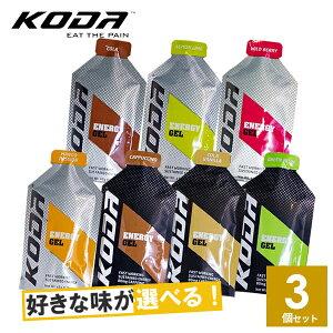 KODA(コーダ) 旧shotz(ショッツ) エナジージェル 選べる7味3個セット 行動食 補給食 ランニング トレラン レース【マラソン大会/トレイルランニング/トレーニング/スポーツ/栄養補給/エネルギー