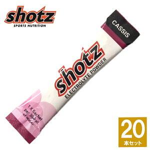 【賞味期限6月30日まで】Shotz ショッツ エレクトロライトパウダー カシス味 20本【登山 マラソン ランニング トレイルランニング トライアスロン 行動食 補給食】