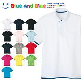 BLUE AND BLUE ブルーアンドブルー ユニセックス(メンズ・レディース) ドライレイヤードポロシャツ 半袖 無地 シンプル SS S M L LL 3L 4L 5L ゴルフ ウェア スポーツ カジュアル クールビズ ビズポロ 涼しい 大きいサイズ 介護 白 黒 ネイビー かわいい 制服
