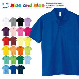 BLUE AND BLUE ブルーアンドブルー ドライポロシャツ キッズ(男の子・女の子) 半袖 ボタンダウン ポロシャツ 無地 速乾 軽量 トップス ジュニア 子供 お揃い 運動 アウトドア 夏服 スポーツ ウェア スクール 通学 白 大きいサイズ 涼しい ブランド かわいい