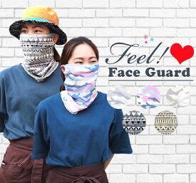 接触冷感 フェイスマスク 即納 レディース Feel(フィール)ネックカバー 日本製 速乾 ドライ 撥水 UVカット 紫外線対策 UPF+50 夏用 ランニング スポーツマスク おしゃれ 首 洗える 耳にかけれる 息苦しくない フェイスガード ゴルフ ファッションマスク ひんやり バフ
