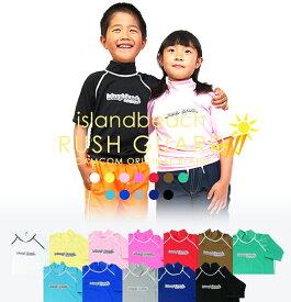 islandbeach アイランドビーチ ラッシュガード キッズ 半袖 水着 日本製 女の子 男の子 ジュニア 紫外線防止 UVカット 大きいサイズ
