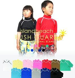 islandbeach アイランドビーチ ロゴ無し ラッシュガード キッズ 半袖 水着 日本製 無地 女の子 男の子 ジュニア 紫外線防止 UVカット 大きいサイズ
