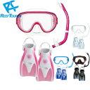 ReefTourer リーフツアラー シュノーケル/スノーケリングセット(マスク:RM11Q+スノーケル:RSP160Q+フィン:RF14) シリコーン製 rp...