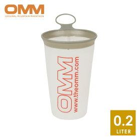 OMM オリジナルマウンテンマラソン Ultra Flex Cup 200ml レースカップ(200ml) 【トレイルランニング/トレラン/ジョギング/アウトドア/自転車】 og013