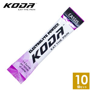 KODA(コーダ) 旧shotz(ショッツ) エレクトロライトパウダー カシス 10本セット(4g×10本) 電解質ドリンクの決定版! 行動食 補給食 ランニング トレラン レース【マラソン大会/トレイルランニング