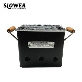 SLOWER(スロウワー) BBQ STOVE Alta S 1-2人用の卓上バーベキューコンロ 【アウトドア/キャンプ/BBQ/ブッシュクラフト/無骨/焚き火/ソロキャンプ】