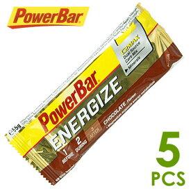 パワーバー PowerBar エナジャイズ チョコレート味5個セット パワーバー エナジャイズ エネルギー補給食 パワーバー エナジャイズ トレイルランニング パワーバー エナジャイズ