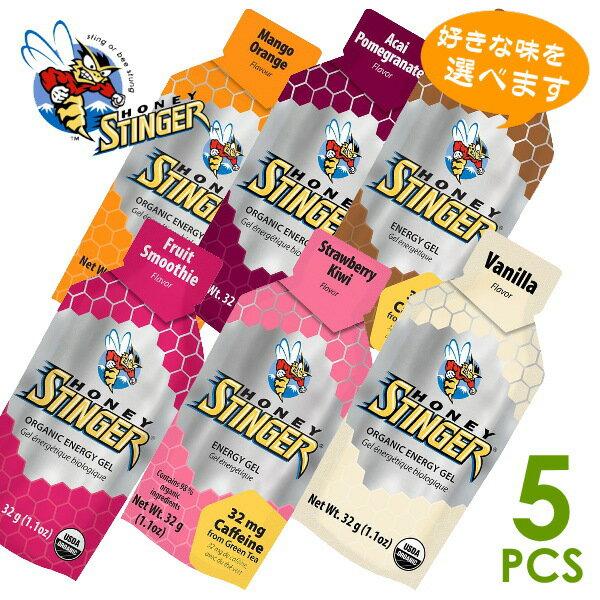 HONEY STINGER ハニースティンガー オーガニック エナジージェル 選べる6味5個セット エネルギー補給・行動食・補給食 トレイルランニング