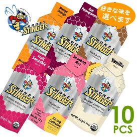 【選べる6味10個セット】HONEY STINGER ハニースティンガー オーガニック エナジージェル エネルギー補給・行動食・補給食 トレイルランニング