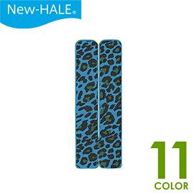 ニューハレ New-HALE Vテープ ヒョウ柄 2枚入り 簡単に貼れるテーピング トレイルランニング
