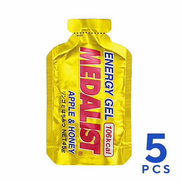 MEDALIST(メダリスト) エナジージェル リンゴとはちみつ 5個セット(45g×5個) クエン酸入りエネルギー補給ジェル トレイルランニング 補給食、行動食、エネルギー補給