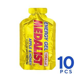 MEDALIST(メダリスト)エナジージェルリンゴとはちみつ10個セット(45g×10個)クエン酸入りエネルギー補給ジェルトレイルランニングサプリメントランニングマラソンエネルギー補給