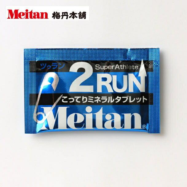 梅丹 Meitan 2RUN(ツゥラン) こってりミネラルタブレット 1包(2粒入り) トレイルランニング 補給食、行動食、エネルギー補給