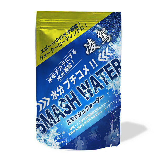 凌駕 Ryoga グリセリンローディング 凌駕スマッシュウォーター 熱中症、脱水症状対策 トレイルランニング 補給食、行動食、エネルギー補給、熱中症対策