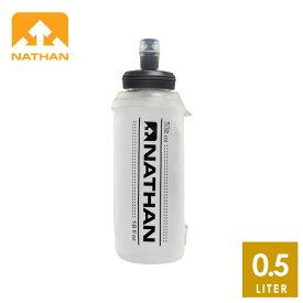 NATHAN ネイサン ExoDraw SoftFlask 2.0 ソフトフラスクボトル(532ml) 【トレイルランニング/トレラン/ジョギング/給水/ハンドボトル】 NS4013