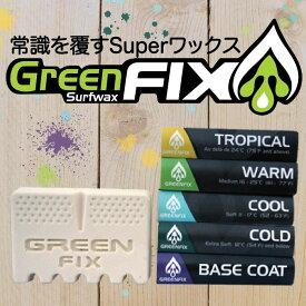 Green Fix Wax(グリーンフィックス ワックス)