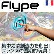 Flype(フライプ)