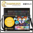 ChameleonPen30PenUpsellSet(カメレオンペン30本入りアップセルセット)