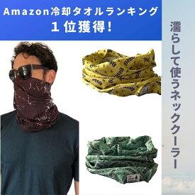 CCT ネッククーラー 2枚セット チルチューブ 熱中症対策 夏 フェイスマスク 日焼け防止