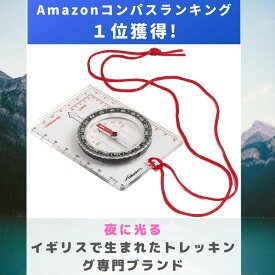 TREKRITE コンパス 方位磁石 夜に光る スタータースモールマップ 登山(正規品)