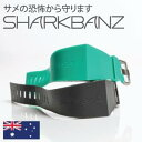 SHARKBANZ 〜サメから身を守る安心感〜(シャークバンズ) 送料込 代引料込 在庫一掃 セール 在庫限り 最終価格