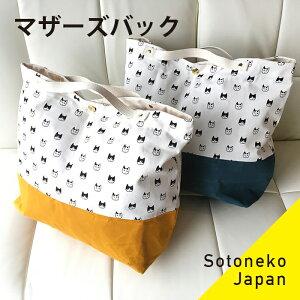 バッグ ネコ柄 猫柄バッグ マザーズ 大容量バッグ レディースバッグ 布バッグ かばん 日本製 レディース 手提げ 大きめ 軽量 猫 猫柄 雑貨 猫柄生地 猫グッズ ブランド プレゼント かわいい